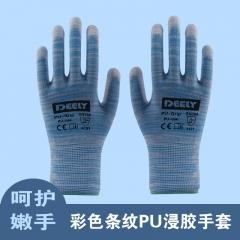 掌浸PU涂层手套耐磨防滑园林园艺花园手套 S 蓝白条纹