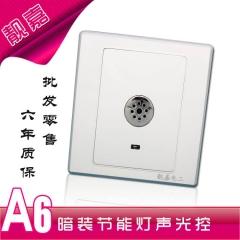 暗装A6声光控开关 楼道LED灯、节能灯专用声光控开关 白色86型-暗装 声光控开关