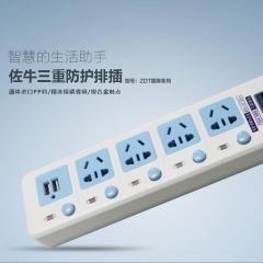 佐牛厂家直销 有线插排 佐牛886 USB接口专业批发3米 白加蓝3米线 15孔+USB接口
