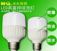沐光LED高富帅球泡灯经济款 经济款 5w