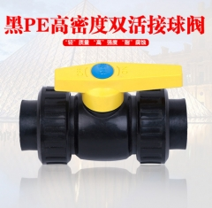 水暖管件 PE黑高密度双活接球阀阀门球阀 20