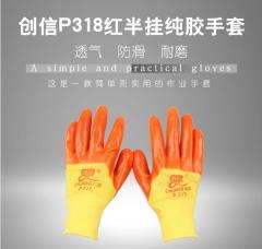 涂掌挂胶耐磨耐油酸碱 创信P318红半挂纯胶手套