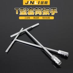 厂家直销金利T型外六角套筒扳手加长丁字T型套筒扳手 T型 银色T6