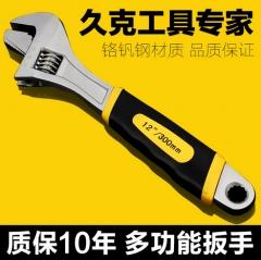 久克五金工具活动扳手汽修车机修多功能活络板手活口塑柄活扳手 活口塑柄扳手 12寸