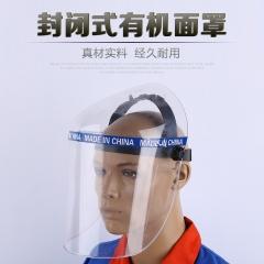 封闭式有机面罩 劳保防护面罩 头戴式防辐射面罩 电焊气焊面罩 60个一件 头戴式