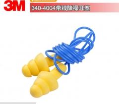 3M340-4004防噪音隔音耳塞 游泳防护射击耳塞 可清洗工业降噪耳塞 有连接线 340-4004