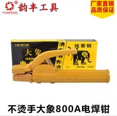 紫铜不烫手大象800A焊把钳焊接钳 电焊用品 紫铜 800A