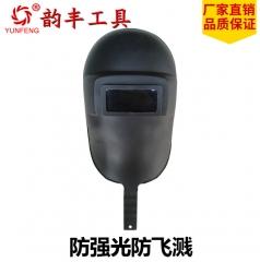 氩弧焊气保焊电焊面罩劳保防护手持面罩自动变光面罩 电焊面罩 黑色