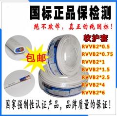 国标铜芯护套线RVVB2*6软护套线多股控制电线电缆电源线 RVVB 2*4²/一卷100米